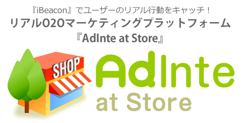 AdInte at Store